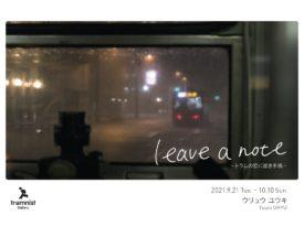 【個展】ウリュウ ユウキ 個展『leave a note -トラムの窓に置き手紙-』開催 2021/9/21(火)~10/10(日)
